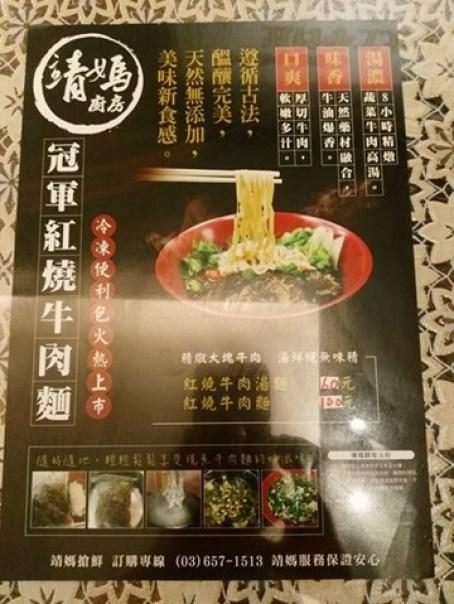 chupeibeef4 竹北-靖媽廚房 紅燒牛肉麵湯頭香醇/多彩五行水餃有特色