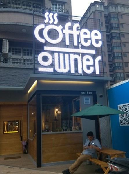 coffeeowner01 竹北-Coffee Owner環境舒適食物優 福興東路摩登小咖啡廳