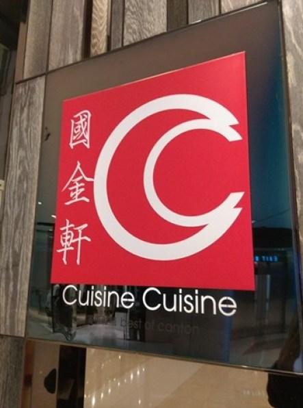 cuisine01 HK-國金軒 高貴很貴的港式飲茶(IFC分店)