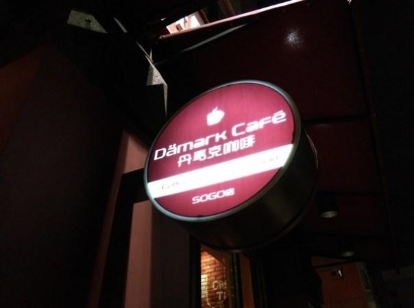 demmark01 中壢-丹馬克咖啡 溫暖空間少數開到半夜的咖啡廳