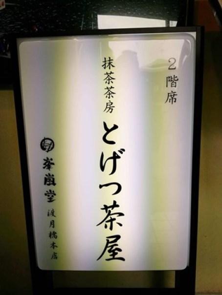 dessert08 Kyoto-峯嵐堂 渡月橋本店 好吃的蕨餅(わらびもち)