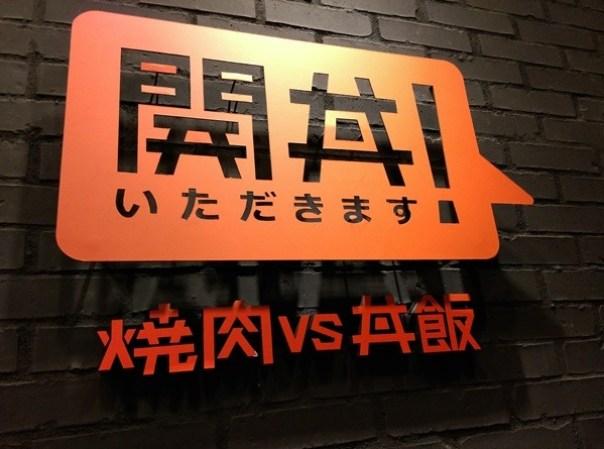 donrice01 新竹-開丼 燒肉vs丼飯 牛肉Q彈多汁雞腿嫩 好吃的丼飯