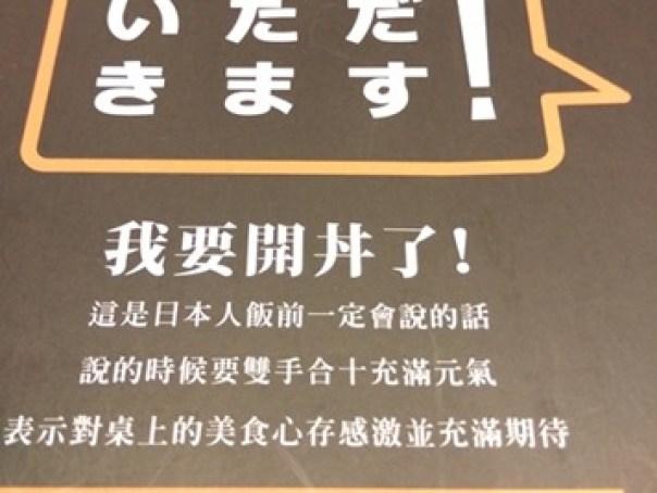 donrice05 竹北-開丼地表最強燒肉丼 高價平價都可口