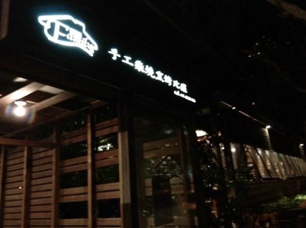 familypizza01 竹北-Family Pizza手工柴燒窯烤比薩 口味獨特趁熱吃