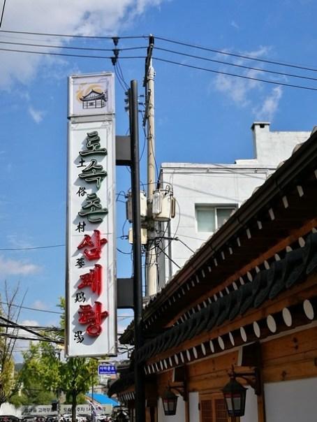 ginsengchicken05 Seoul-土俗村蔘雞湯 超人氣首爾必吃