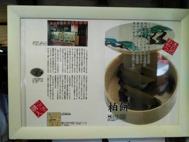 gion03 Kyoto-祇園饅頭 林 鶴遊堂 兩百年的京都和菓子店