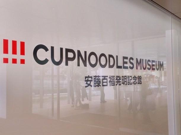instandnoodles01 Yokohama-橫濱泡麵博物館 好吃好玩大人小孩都喜歡的安藤百福發明記念館(Cup Noodles Mesuem)