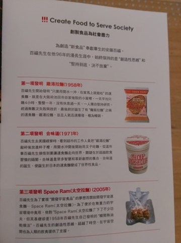 instandnoodles15 Yokohama-橫濱泡麵博物館 好吃好玩大人小孩都喜歡的安藤百福發明記念館(Cup Noodles Mesuem)