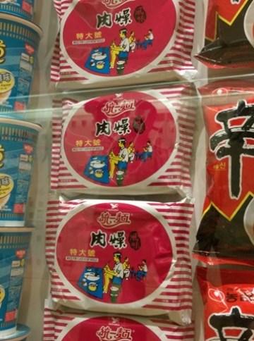 instandnoodles20 Yokohama-橫濱泡麵博物館 好吃好玩大人小孩都喜歡的安藤百福發明記念館(Cup Noodles Mesuem)