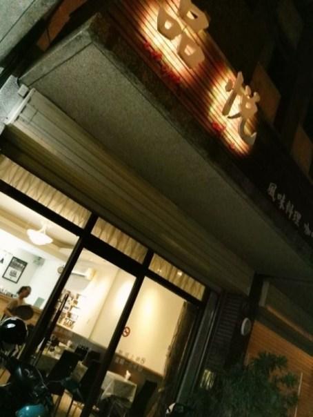 jhunan-coffee02 竹南-品悅咖啡 來咖啡廳不喝咖啡吃鍋物來著