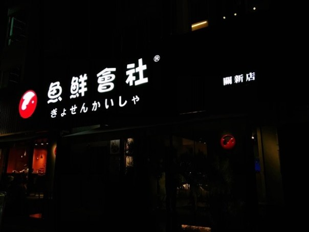 kuanghsinfish01 新竹-魚鮮會社 關新路排隊名店 食材新鮮菜色變化多