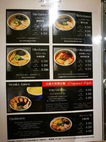 santouka03 大安-山頭火(復興SOGO) 久違了鹽味拉麵 好吃不油膩叉燒軟嫩可口