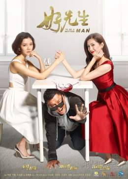 To Be a Better Man (Season 1) Hindi/Urdu Dubbed (ORG) HD 720p (2016 Chinese TV Series) [Beqarar Dil Episode 34-41 Added]