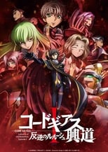 Nonton anime Code Geass: Lelouch of the Rebellion III – Emperor Sub Indo