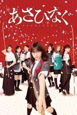 Nonton anime Asahinagu Live Action Sub Indo