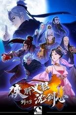 Nonton anime Xia Gan Yi Dan Shen Jianxin Sub Indo