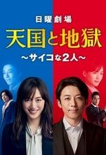 Nonton anime Tengoku to Jigoku: Psychona 2-nin Sub Indo