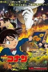 Nonton anime Detective Conan Movie 19: The Hellfire Sunflowers Sub Indo