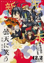 Nonton anime Donten ni Warau Gaiden: Ketsubetsu, Yamainu no Chikai Sub Indo