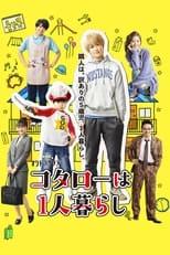 Nonton anime Kotaro wa Hitorigurashi Sub Indo