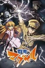 Nonton anime Gunjou no Magmell Sub Indo