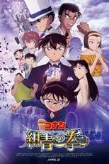Nonton anime Detective Conan Movie 23: The Fist of Blue Sapphire Sub Indo