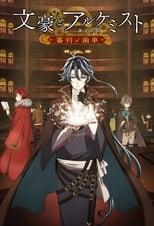 Bungou to Alchemist: Shinpan no HagurumaBungo and Alchemist -Gears of Judgement-
