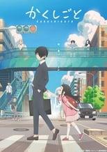 Nonton anime Kakushigoto (TV) Sub Indo