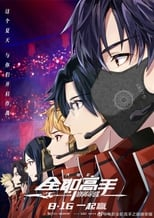 Nonton anime The King's Avatar: For the Glory Sub Indo