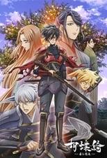 Nonton anime Kochouki: Wakaki Nobunaga Sub Indo