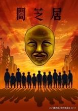 Nonton anime Yami Shibai 4 Sub Indo