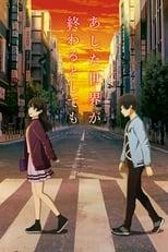 Nonton anime Ashita Sekai ga Owaru to Shite mo Sub Indo