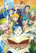 Nonton anime: Honzuki no Gekokujou: Shisho ni Naru Tame ni wa Shudan wo Erandeiraremasen (2019) Sub Indo