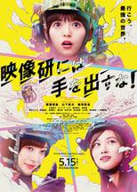 Nonton anime Eizouken ni wa Te wo Dasu na! Live Action Sub Indo
