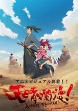 Nonton anime Appare-Ranman! Sub Indo