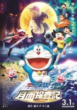 Nonton anime Doraemon Movie 39: Nobita no Getsumen Tansaki Sub Indo
