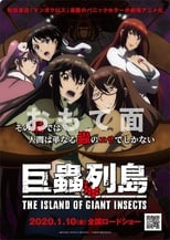 Nonton anime Kyochuu Rettou Movie Sub Indo