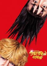Nonton anime Kyou Kara Ore Wa!!: The Movie Sub Indo