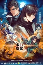 Nonton anime Dawn of the World Sub Indo
