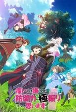 Nonton anime Itai no wa Iya nano de Bougyoryoku ni Kyokufuri Shitai to Omoimasu. Sub Indo