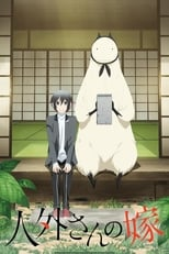 Nonton anime Jingai-san no Yome Sub Indo