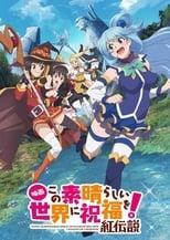 Nonton anime: Kono Subarashii Sekai ni Shukufuku wo!: Kurenai Densetsu