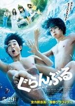 Nonton anime Grand Blue Sub Indo