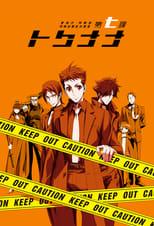 Nonton anime: Keishichou Tokumubu Tokushu Kyouakuhan Taisakushitsu Dainanaka: Tokunana (2019) Sub Indo