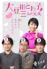 Nonton anime Omameda Towako to Sannin no Motootto Sub Indo