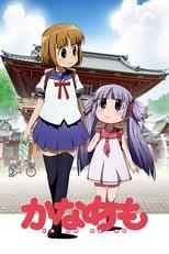 Nonton anime Kanamemo Sub Indo