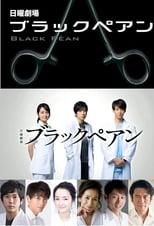 Black Pean