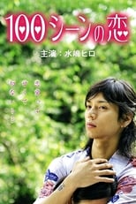 Nonton anime 100 Scene no Koi Sub Indo