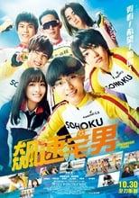 Nonton anime Yowamushi Pedal Live Action Sub Indo