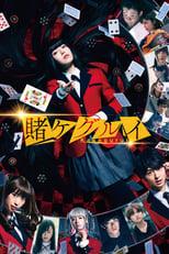 Nonton anime Kakegurui Movie Sub Indo